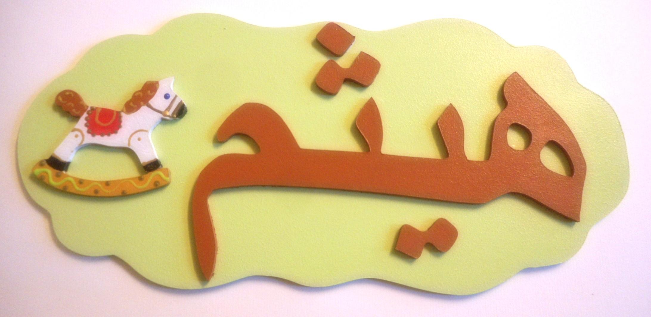 plaque de pr nom arabe lettre bois. Black Bedroom Furniture Sets. Home Design Ideas