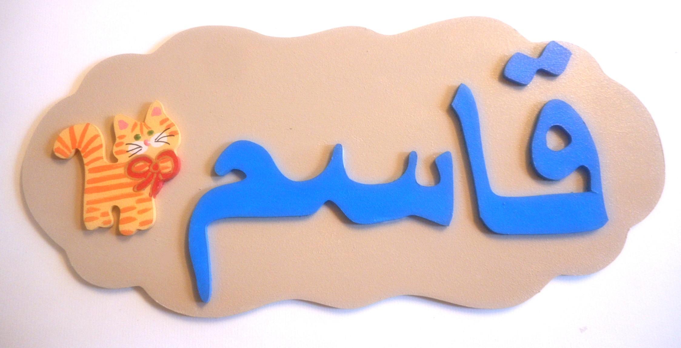Plaque De Prénom Arabe Lettre Bois - Plaque de porte prénom